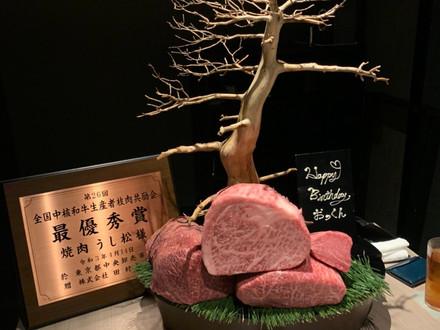 田村牛でお祝い♪