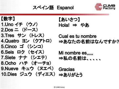 英語、スペイン語教室