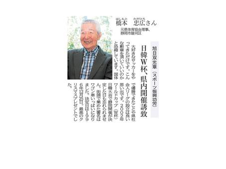 「秋の叙勲」に元OB会長・橋本忠広氏