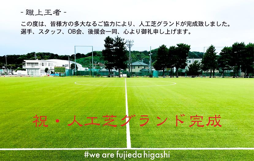 藤枝グランド_HP.png