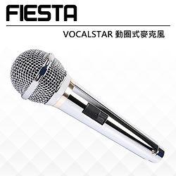 VOCALSTAR 動圈式麥克風.jpg