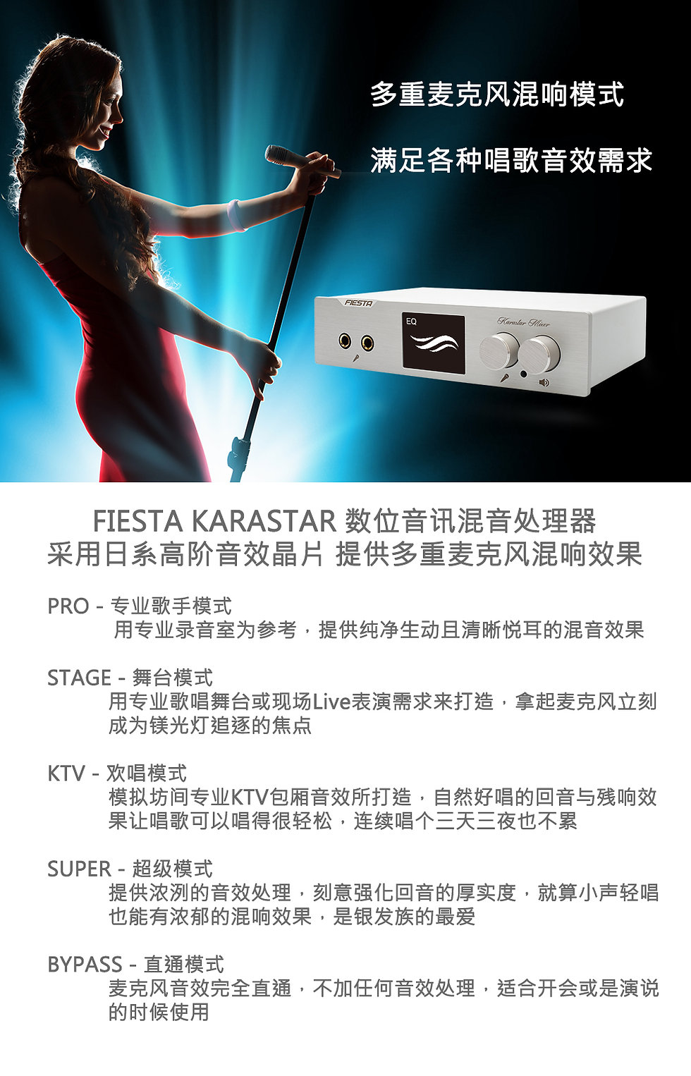 FIESTA音訊處理器文案(簡體)03.jpg