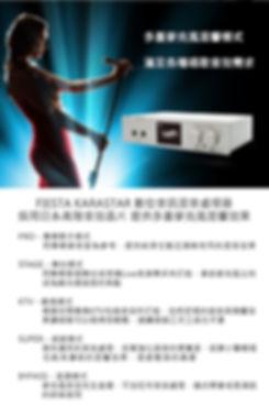 FIESTA音訊處理器文案03.jpg