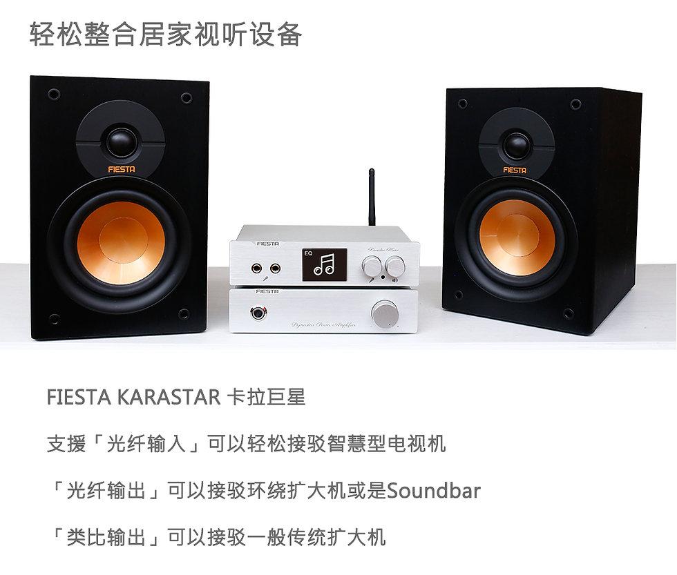 FIESTA音訊處理器文案(簡體)08.jpg