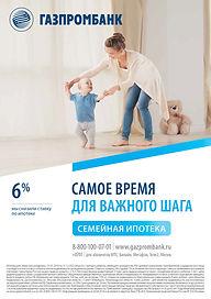 Семейная ипотека 6%!.jpg