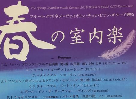 アンサンブルコンサート at オペラシティ