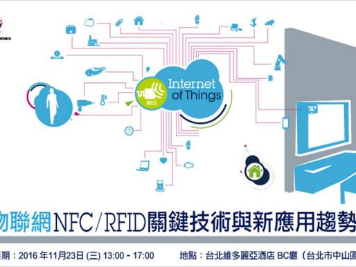物聯網NFC/RFID關鍵技術與應用趨勢研討會