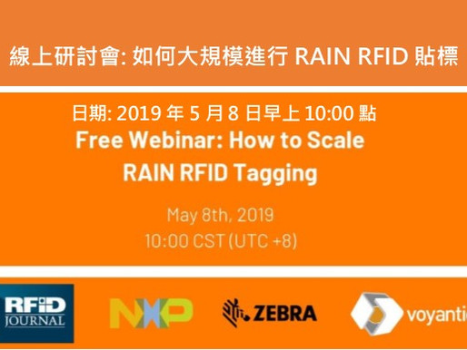 免費線上研討會: 如何大規模進行 RAIN RFID 貼標_How to Scale RAIN RFID Tagging