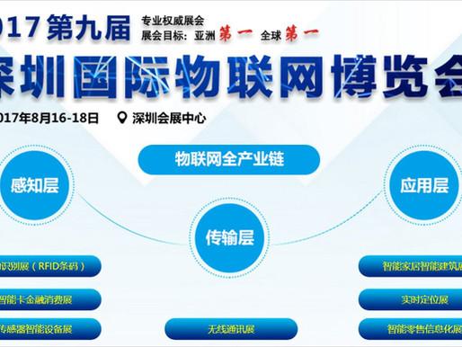 深圳國際物聯網博覽會 (2017年8月16-18日)  竭誠歡迎蒞臨本公司攤位_2号馆B57