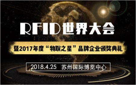 """本公司彭建賓Smoos先生將於蘇州2018 RFID世界大會上發表 """"標籤生產品質管理最新趨勢""""演講"""