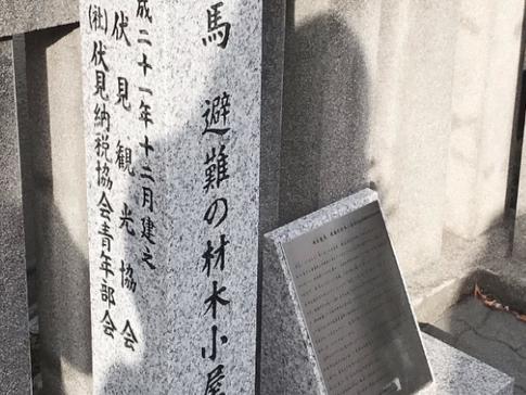 A Shed Where Sakamoto Ryoma Hid