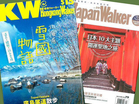 """Collaboration with Taiwanese Major Travel Magazine """"Japan Walker"""""""