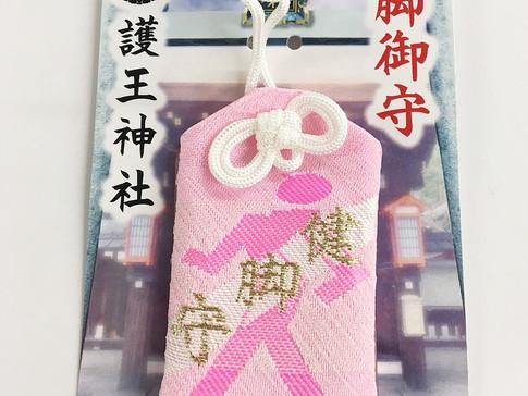 Amulet for Strong Legs at Goou Jinja Shrine