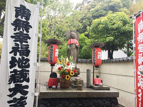 Kofuku Jizo at Suzumushidera Temple