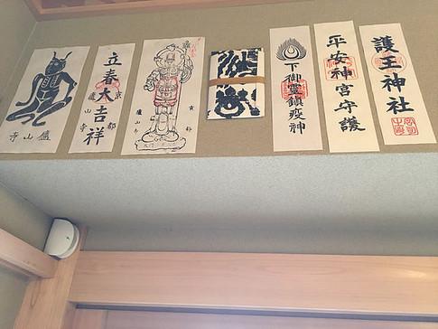 OFUDA (Paper Talisman) and Kyoto People