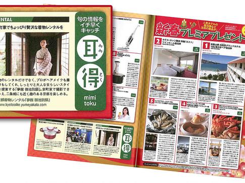 YUMEYAKATA Oike Bettei Introduced on Kansai Walker Magazine