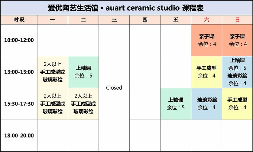 auart 课程表20200916 ②.png