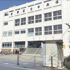 合気道竹の氣クラブの目黒教室の場所は、目黒区立中央体育館の武道場です。最寄駅は東急目黒線の武蔵小山駅と西小山駅です。