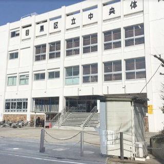 合気道竹の氣クラブの目黒教室です。教室の場所は目黒区立中央体育館柔道場です。最寄駅は東急目黒線の武蔵小山駅と西小山駅です。