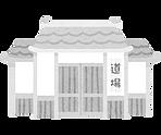 入会までの流れ-2.稽古見学-道場