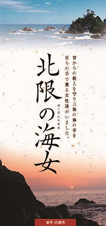 hokugenama_表紙.jpg