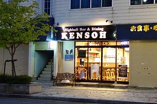 Highball bar & Dining KENSOH(ケンソウ)