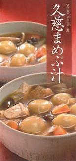 久慈まめぶ汁_表紙.jpg