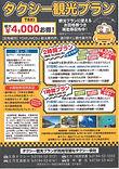 2021タクシー観光プランチラシmin.jpg