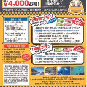 タクシー観光プラン補助券&お買物券配布中!