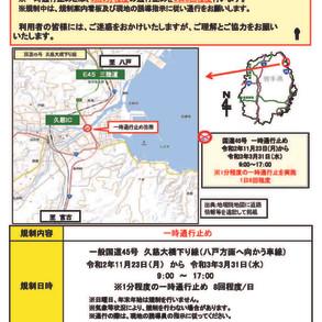 【11/23~3/31】国道45号線(久慈大橋下り線)一時通行止め
