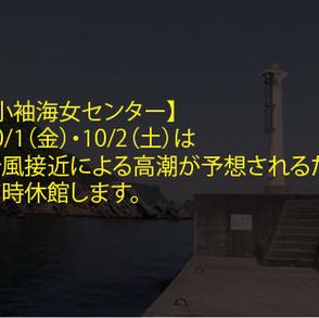 【10/1(金)・2(土)台風接近のため臨時休館】小袖海女センター