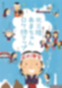 北三陸あまちゃんロケ地マップ