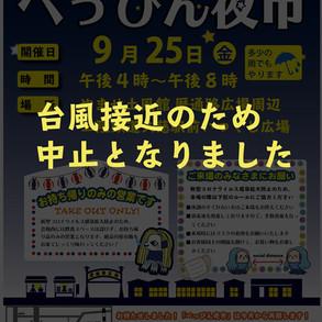 【台風接近のため中止】9/25(金)べっぴん夜市