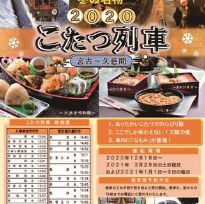 【三陸鉄道】12/19(土)~3/28(日)冬の名物「こたつ列車」
