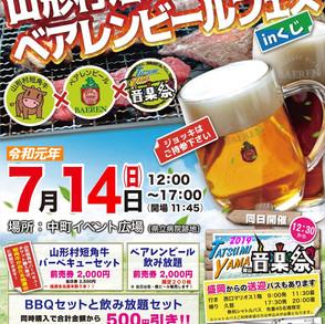【終了しました】7/14(日)短角牛BBQ&ベアレンビールフェス・TATSUMIYAMA音楽祭