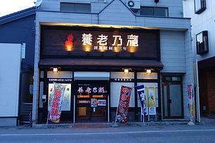 養老の瀧久慈駅前店