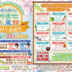 【終了しました】4/24(土)・25(日)道の駅くじ・やませ土風館13周年感謝祭