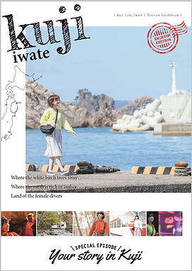 kuji_TourismGuidebook.pdf_ページ_01_RT.jpg