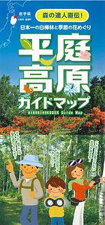 平庭高原ガイド