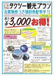 202008タクシープランチラシ_R.jpg