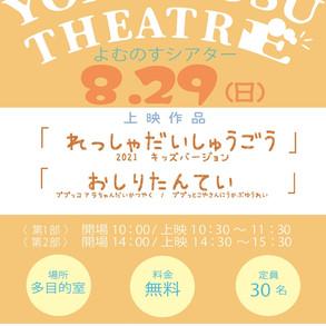 【8/29(日)】よむのすシアター