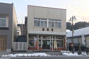 清林堂菓子舗