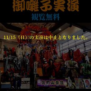 【中止】11/15(日)「久慈秋まつり御囃子実演」