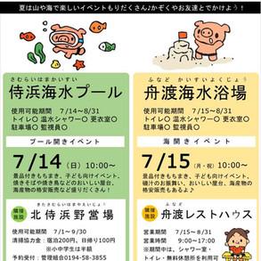 7/14(日)侍浜海水プール開き&7/15(月祝)舟渡海水浴場海開き