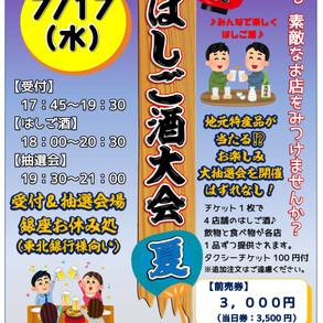 【終了しました】7/17(水)北三陸くじ「はしご酒大会・夏」