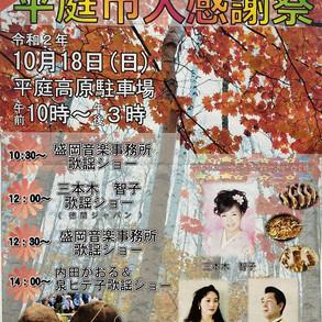 【終了しました】10/18(日)平庭高原まつり&平庭市大感謝祭