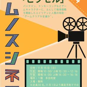 【終了しました】11/15(日)無料上映会ヨムノスシネマ