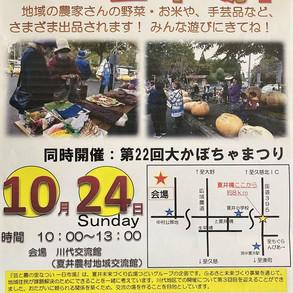 【10/24(日)10:00~13:00】芸と農の里なつい一日市場