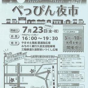 【終了しました】7/23(金祝)16:00~19:30 べっぴん夜市