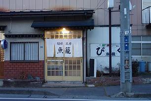 旬彩工房魚籠